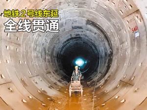 南宁地铁2号线东延线全线洞通 预计明年开通运营