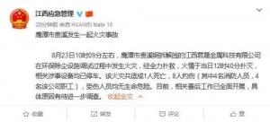 江西省鹰潭市一公司发生火灾 造成1人死亡8人灼伤