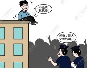 """【新桂漫畫】""""跳樓秀"""""""