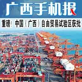 广西手机报8月26日下午版