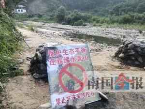 融水鄉村河道采砂被指破壞風景 當地水利部門回應