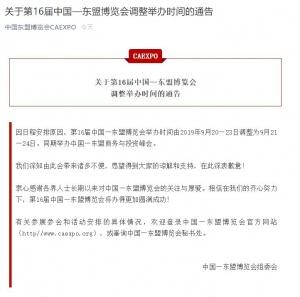 第16屆中國-東盟博覽會舉辦時間調整為9月21—24日
