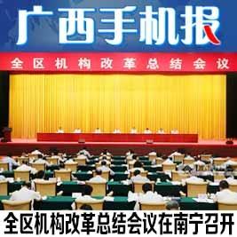 广西手机报8月28日上午版
