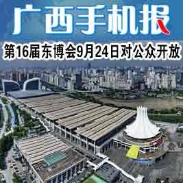 广西手机报8月29日下午版