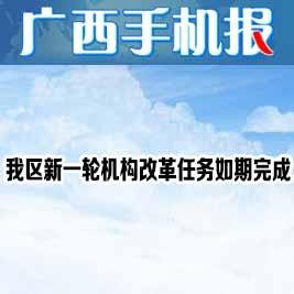 广西手机报8月29日上午版