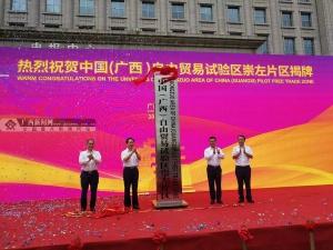 中国(广西)自由贸易试验区崇左片区揭牌