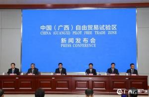 回放|广西自贸试验区总体方案有关情况新闻发布会