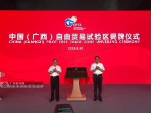 快讯:中国(广西)自由贸易试验区揭牌运行