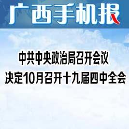 广西手机报8月31日上午版