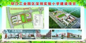 環江·深圳實驗小學開工,預計明年7月交付使用