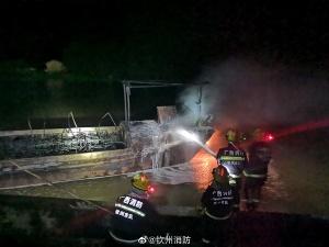 钦州一私人船只突发大火引燃靠岸渔船 火势已扑灭