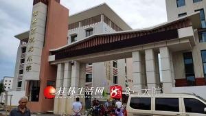 桂林市城北小學正式落成啟用 現有8個教學班(圖)