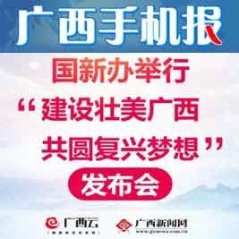 广西手机报9月2日上午版