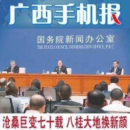 广西手机报9月3日上午版