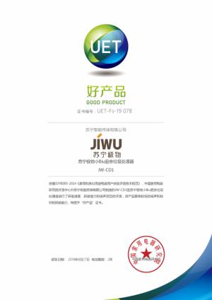 """苏宁小Biu厨余垃圾处理器获中国家电研究院""""好产品""""认证"""