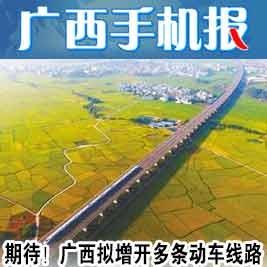 广西手机报9月4日上午版