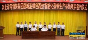 防乡港市与河北津西钢铁个人签订投资战讲