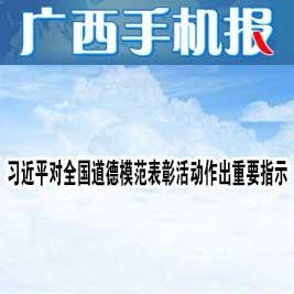 广西手机报9月6日上午版