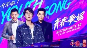《青春歌谣》9月7日首播 组合Jangaa首秀惊艳全场