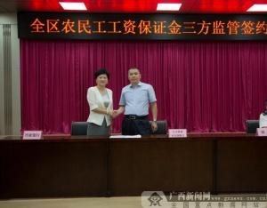 兴业银行南宁分行成为区内首批农民工工资保证金三方监管合作银行