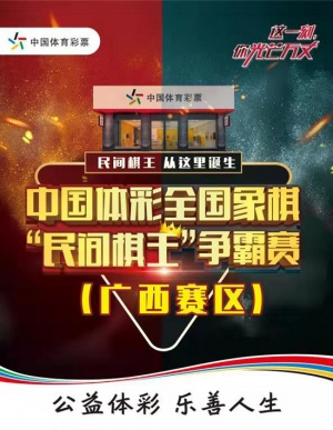 """中国体彩""""民间棋王""""争霸赛广西赛区9月7日开赛"""