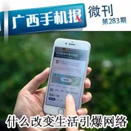 广西手机报9月8日下午版