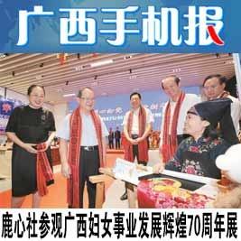 广西手机报9月8日上午版