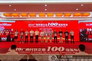 廣西發布2019廣西民企百強榜單