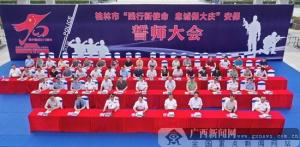 桂林公安局举行新中国成立70周年大庆安保誓师大会