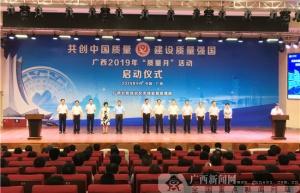 """广西2019年""""质量月""""活动启动 将开展5大系列39项活动"""