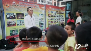 """【12小时】167名孤儿一个""""爹"""":90后小伙辞掉高薪工作回母校当生活老师"""