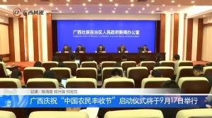 广西将举办系列活动庆祝第二个