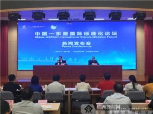 中国-东盟国际标准化论坛将于9月23日在南宁举行