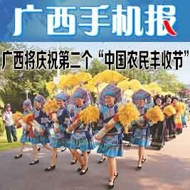 广西手机报9月12日下午版
