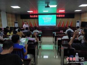 马山县:发挥农村干部带头作用 引领农村电商发展