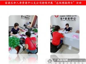 富德生命人寿贵港中心支公司开展总经理接待日活动