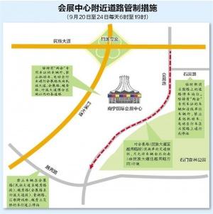 南宁人注意!东博会期间,这些路段将限行(图)