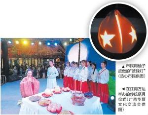 传统文化度中秋:穿汉服行祭月礼 柚子皮做