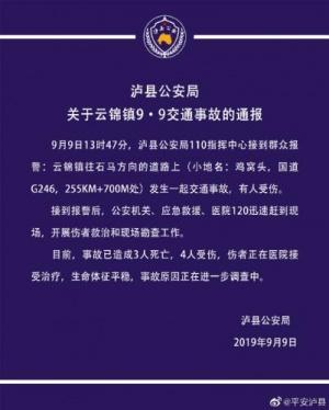 四川泸县G246国道交通事故致3死4伤 原因正调查中