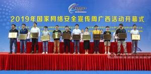 2019年国家网络安全宣传周广西活动在邕启动(图)