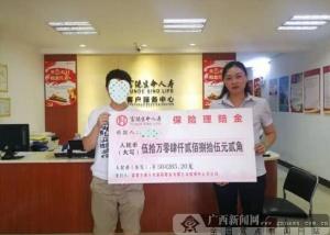 富德生命人寿梧州中心支公司快速理赔50万元