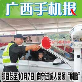 广西手机报9月17日上午版