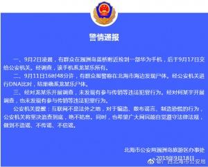 涠洲岛失联女孩龙某乐已确认死亡 警方发布最新通报