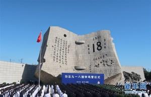 """沈阳举行""""勿忘九一八""""撞钟鸣警仪式"""