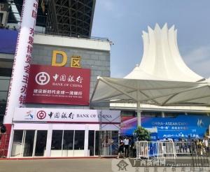 中国银行东博会临时网点成功试运营