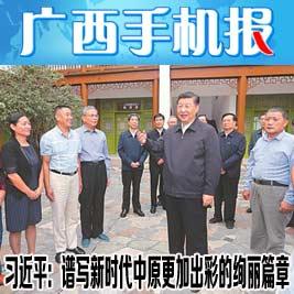 广西手机报9月19日上午版