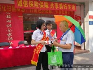 富德生命人寿桂林中心支公司开展金融知识宣传活动