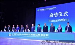2019中国-东盟职业教育联展暨论坛在南宁开幕