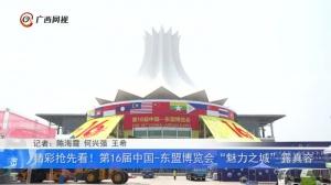 """精彩抢先看!第16届中国-东盟博览会""""魅力之城""""露真容"""