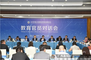 中国-东盟教育官员对话 共谋构建职教共同体